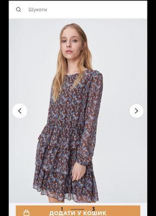 Плаття sinsay