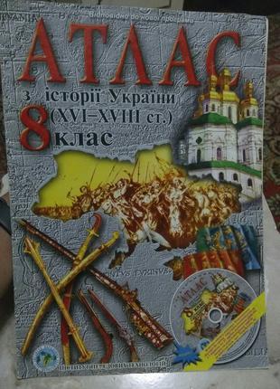 Атлас з Історії України. ІПТ. 8 клас