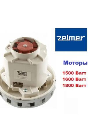 Мотор пылесосов ZELMER Zelmer 437.1000 829 1500W 1600W 1800W