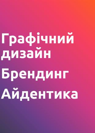 Графічний дизайн, логотип, айдентика