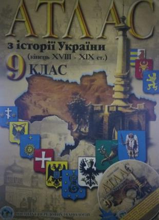 Атлас з Історії України. Інститут Передових Технологій. 9 клас