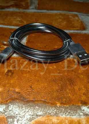 Кабель для Телефона в металлической оплетке USB Type-C (3.1)-USB