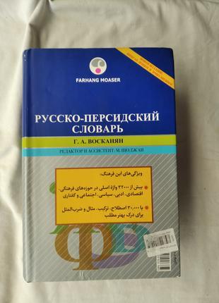 Г. Восканян Русско-персидский словарь