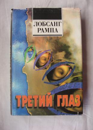 Л. Рампа Третий глаз