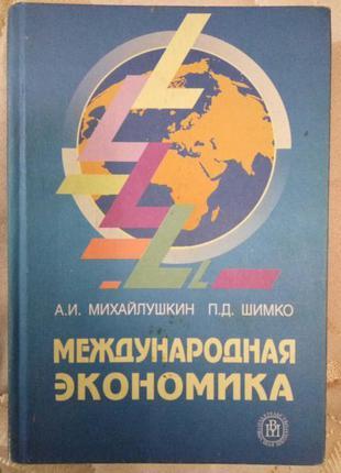 Учебник Международная экономика А.И. Михайлушкин, П.Д. Шимко