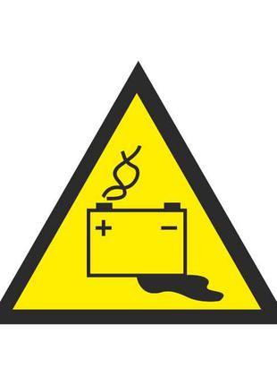 Знак 41, Осторожно. Аккумуляторные батареи