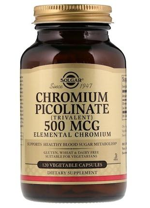 Solgar Пиколинат хрома, Chromium Picolinate, 500 мкг, 120 капсул