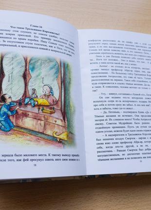 2-в-1: сказка для детей + часы по одной цене! АКЦИЯ!!!