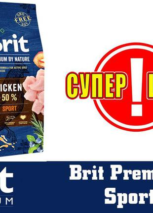 Brit Premium SPORT 15 кг сухой корм для активных собак