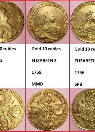 Рідкісні 3 одиниці золотих російських монетних монет 10 рублів