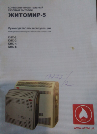 Конвектор газовый Житомир 5  на 20 КВ м