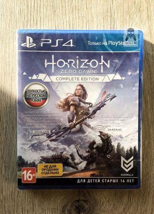 Horizon Zero Dawn Complete Edition (новый) (рус.) PS4