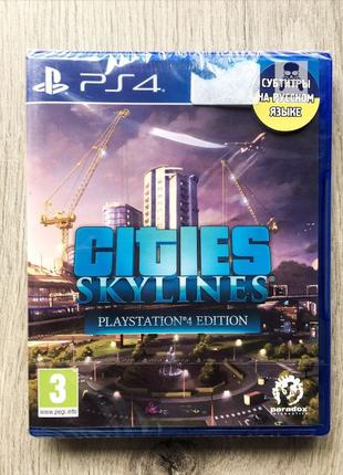 Cities Skylines Playstation 4 Edition (новый) (рус. суб.) PS4