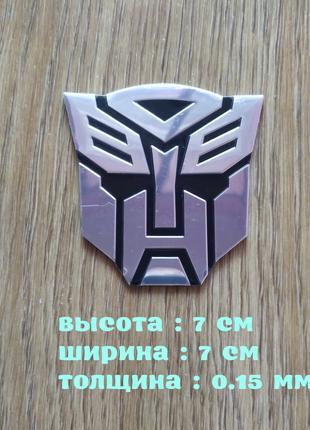 Наклейка на авто алюминиевая Трансформер Автобот