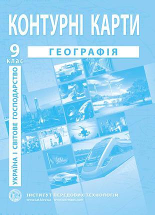 Україна і світове господарство. Географія. Контурні карти 9 клас
