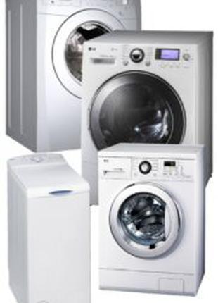 Не дорогой Ремонт стиральных машин