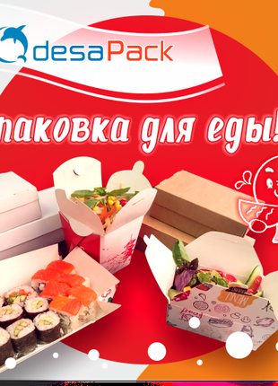 упаковка для еды, фастфуда, салатов, суши-боксы, ланч-боксы