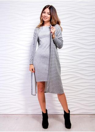 Комплект: кардиган  + приталенное платье с рукавом.