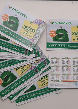 Календарь календарик карманный на 2020г. 23шт. одним лотом