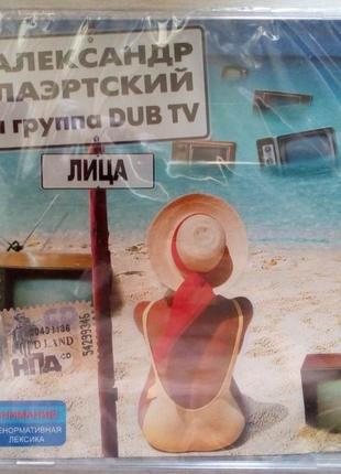 Александр Лаэртский компакт диск CD