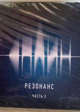 Сплин - резонанс компакт диск CD