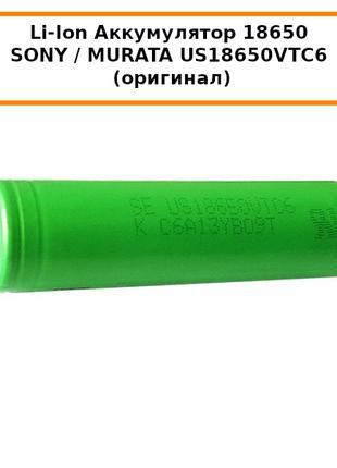 Li-Ion Аккумулятор 18650 SONY / MURATA US18650VTC6 (оригинал)