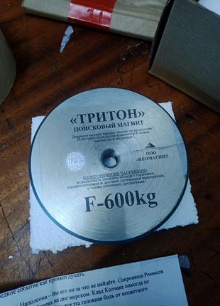 Поисковый магнит односторонний F=600кг ТРИТОН