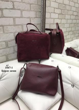 Женская сумка бордового цвета