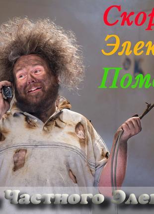 Частный Мастер - Электрик г.Марганец. Электромонтаж и ремонт.