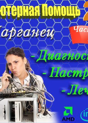 Профессиональная компьютерная помощь г.Марганец. Ремонт,Настройка