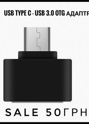 USB Type C - USB 3.0 OTG  Адаптр
