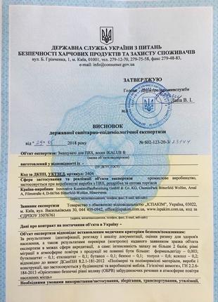 Висновки СЕС Держпродспоживслужби, сертификати УКРСЕПРО, протокол