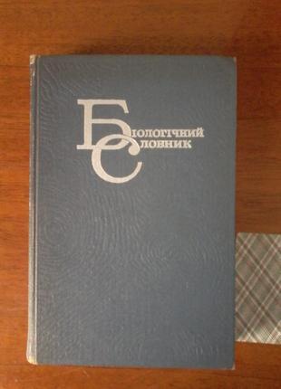 Біологічний словник. Київ 1974