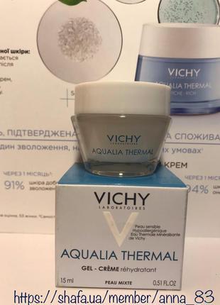 Гель-крем для глубокого увлажнения кожи лица vichy aqualia the...