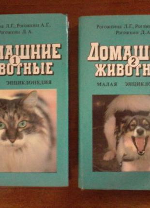 """""""Домашние животные"""" (2т) Рогожкина Л.Г.,Рогожкин А.Г. 1994"""
