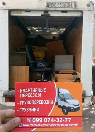 Грузоперевозки по Украине по области