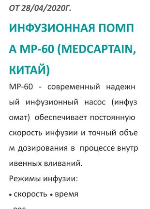 Инфузинная помпа mp 60