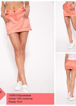 Юбка мини персиковая