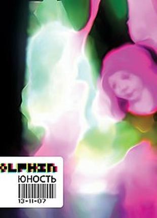 DOLPHIN - Юность компакт диск CD