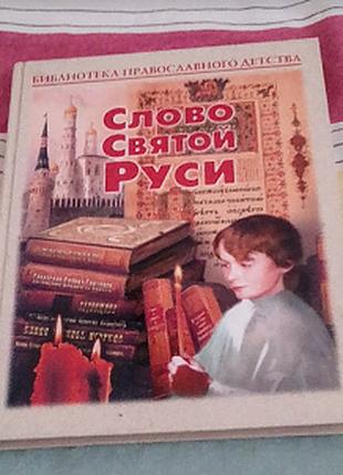 Слово Святой Руси