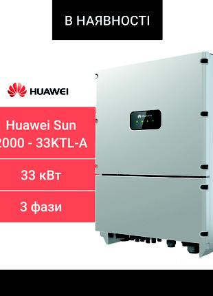 Мережевий інвертор Huawei Sun 2000 - 33KTL-А