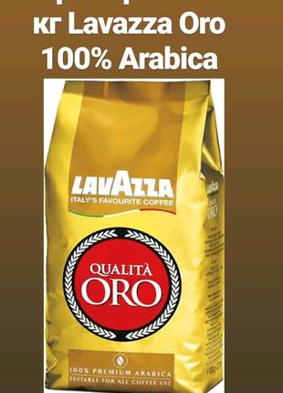 Кофе Lavazza Oro 1 кг