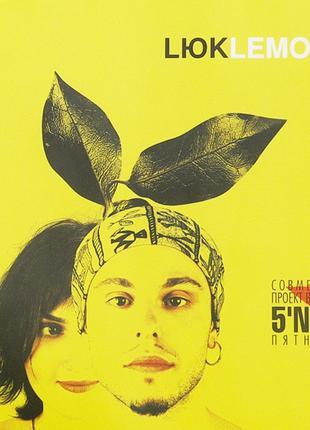 Lюk – Lemon CD компакт диск