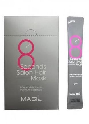 Маска для волос салонный эффект masil 8 second salon hair mask