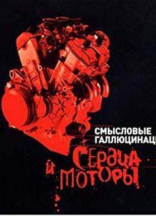 Смысловые Галлюцинации компакт диск CD