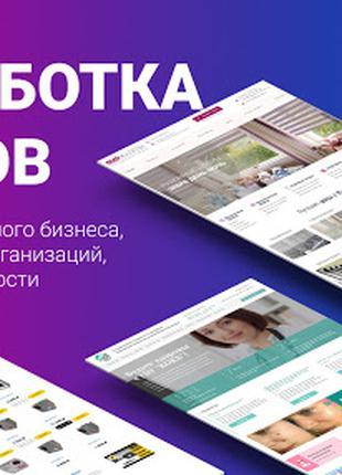 Создание сайтов под ключ / интернет-магазин / визитка / лендинг