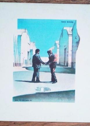 PINK FLOYD LP пластинка винил