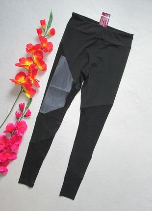 Классные спортивные черные лосины леггинсы вставка сетка zusia