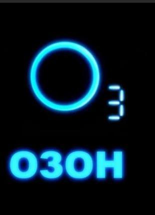 Озонирование автомобиля и системы кондиционирования. Запорожье.