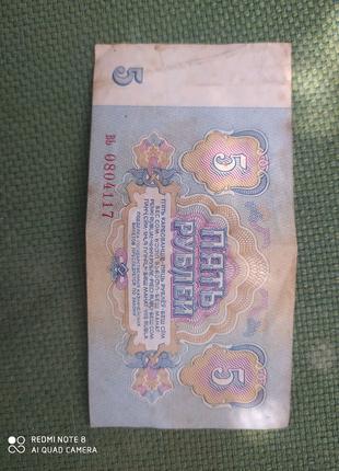 5 бумажних рублей 1961 года